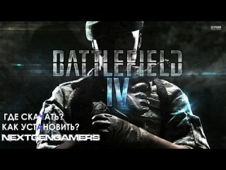 Battlefield 4 - Где скачать и как установить бесплатно на PC - TORRENT