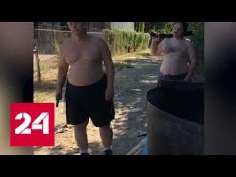 В Техасе отец и сын расстреляли соседа из-за выброшенного матраса - Россия 24