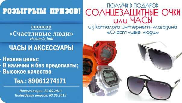 Солнцезащитные очки или часы на выбор в подарок от интернет-магазина [
