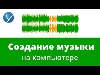 Как создать музыку на компьютере [Урок 2]. Главный инструмент музыканта