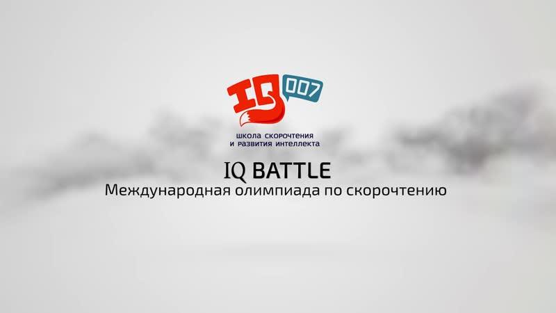 IQ Battle г. Москва