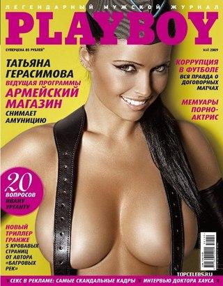 Таня Герасимова сняла с себя все и попозировала голышом. Горячие бесплатные фото и видео
