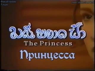 Видеоцитата - Принцесса / The Princess / Manee Yard Fah (2000 год)