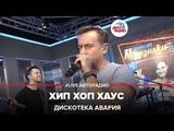 Дискотека Авария - Хип Хоп Хаус (#LIVE Авторадио)