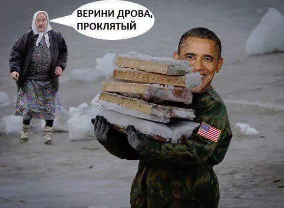 Жители Подмосковья обратились к Обаме с просьбой провести им газ - Цензор.НЕТ 6901