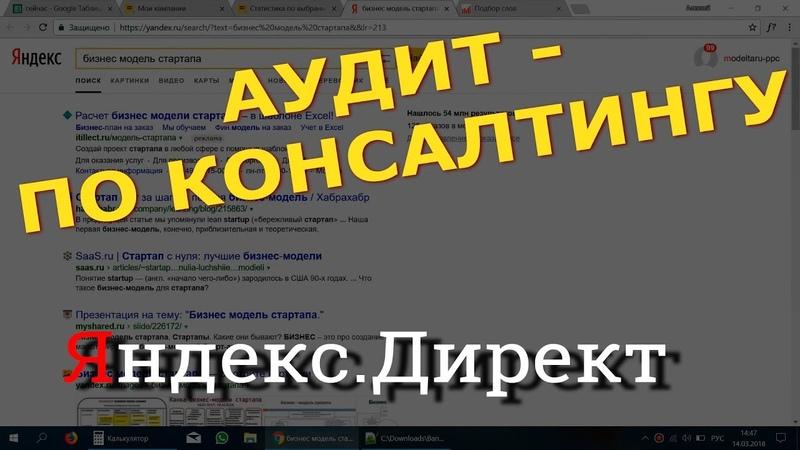Крутой аудит Яндекс Директ по консалтингу - от Алексея Донского.