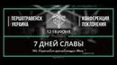 Конференция хвалы и поклонения «7 дней славы» | Першотравенск | 12.06.2017