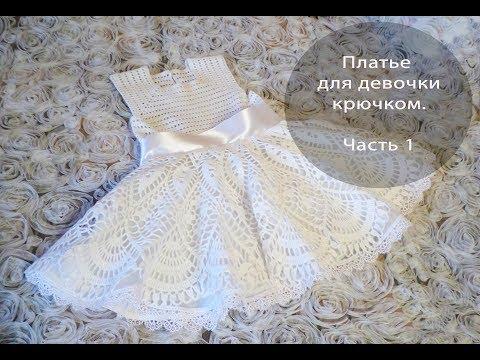 Платье для девочки крючком. ЧАСТЬ 1