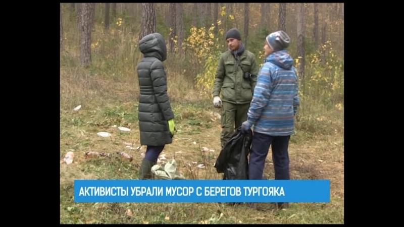 Активисты убрали мусор с берегов Тургояка