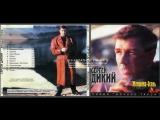 Сергей Дикий Женщина-осень 1996