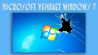 #Microsoft убивает windows 7