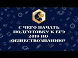 SATTAROVFAMILY / С чего начать подготовку к ЕГЭ 2019 по обществознанию?
