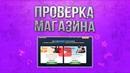 Проверка магазина - (ЛУЧШИЙ РАНДОМ ОТ