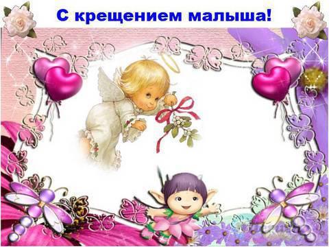 Поздравления в день крещения девочки