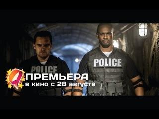 Типа копы (2014) HD трейлер   премьера 28 августа