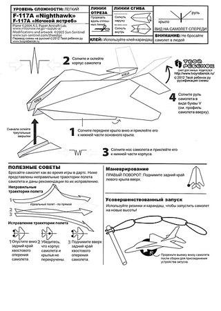 www.tvoyrebenok.ru.  Модель самолетика и инструкция по сборке на русском языке.  Больше самолетиков на сайте.