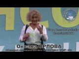 Оксана ОРЛОВА -