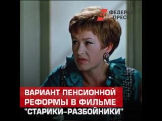 """Вариант пенсионной реформы в фильме """"старики-разбойники"""""""