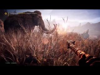 Far Cry: Primal [Начало игры]