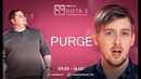 PURGE's Guide How to make proposal | Tournament Valentine Madness DOTA 2 | WePlay! Esports | $100k
