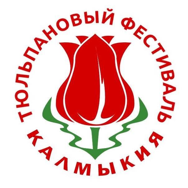 Фестиваль тюльпанов в Калмыкии