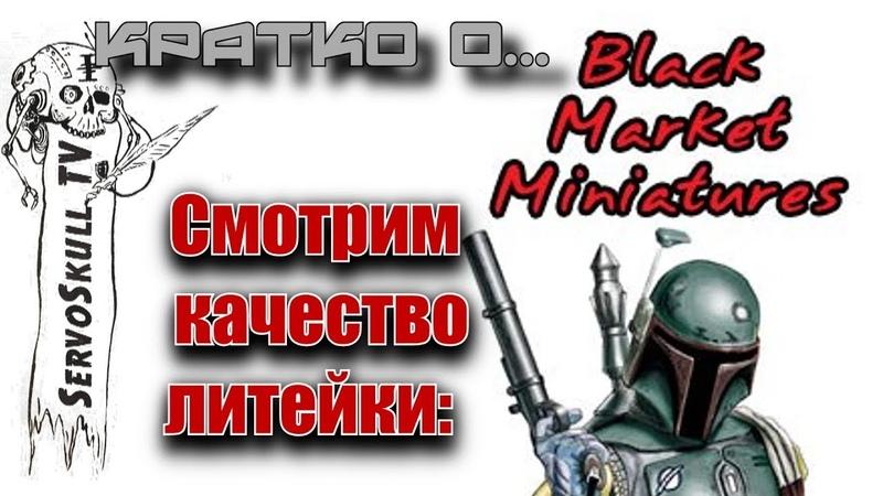 !КРАТКО О ... Смотрим качество литейки Black Market Miniatures