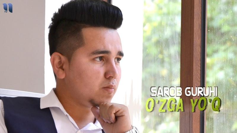 Sarob guruhi O'zga yo'q audio 2018