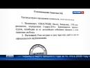 Вести Москва Президент помиловал Севастиди осужденную за госизмену
