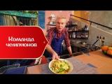 Команда чемпионов Сергей Светлаков