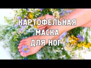 Картофельная маска для ног (видео рецепт) [uroki-online.com]