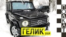 Как мы на Геликах валежник собирали. Mercedes-Benz Gelenwagen G63 AMG 2019 test-drive in Russia