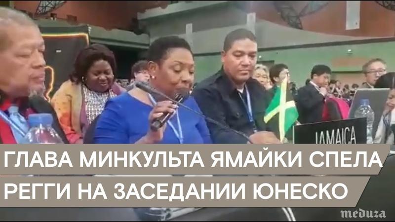 Министр культуры Ямайки поет регги на заседании ЮНЕСКО