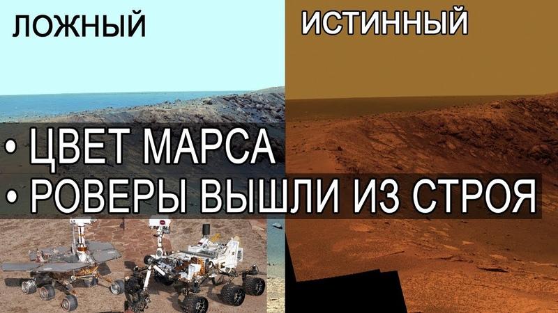 Марс 2018 октябрь. Кьюриосити и Оппортьюнити в бездействии. Истинный цвет Марса