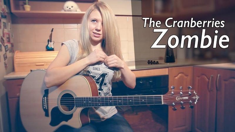 Как играть The Cranberries - Zombie | Разбор COrus Guitar Guide 8 [4 аккорда]
