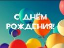 С днем рожденья Анечка