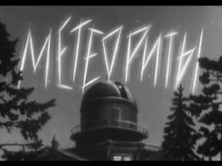 ☭☭☭ Метеориты (1947) ☭☭☭