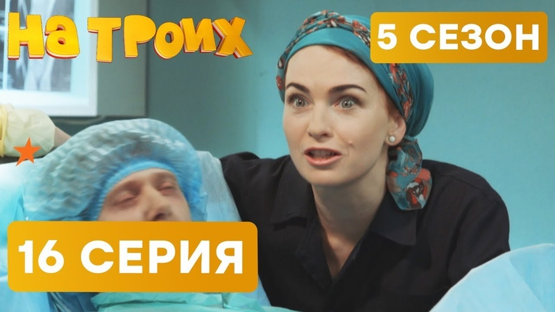 На троих - 5 СЕЗОН - 16 серия - НОВИНКА | ЮМОР ICTV