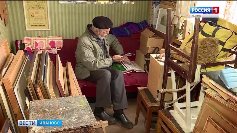 Ивановский художник Валерий Родионов отмечает 90-летие