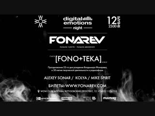 DIGITAL EMOTIONS NIGHT: FONO+TEKA