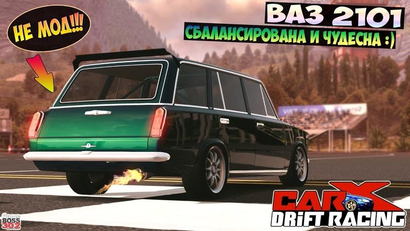 CarX Drift Racing | ВАЗ 2102 — Сбалансированный дрифт-корч | Первый ролик с вебкой