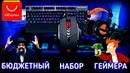 Бюджетный набор геймера с Aliexpress