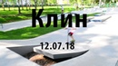 Skate and Scoot Today: Klin plaza 12.07.18