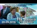 На Вашей стороне Рабочий визит председателя облдумы в Хвойнинский район