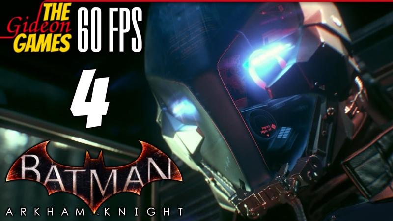Прохождение Batman: Arkham Knight на Русском (Рыцарь Аркхема)[PС 60fps] - Часть 4 (Два Рыцаря)