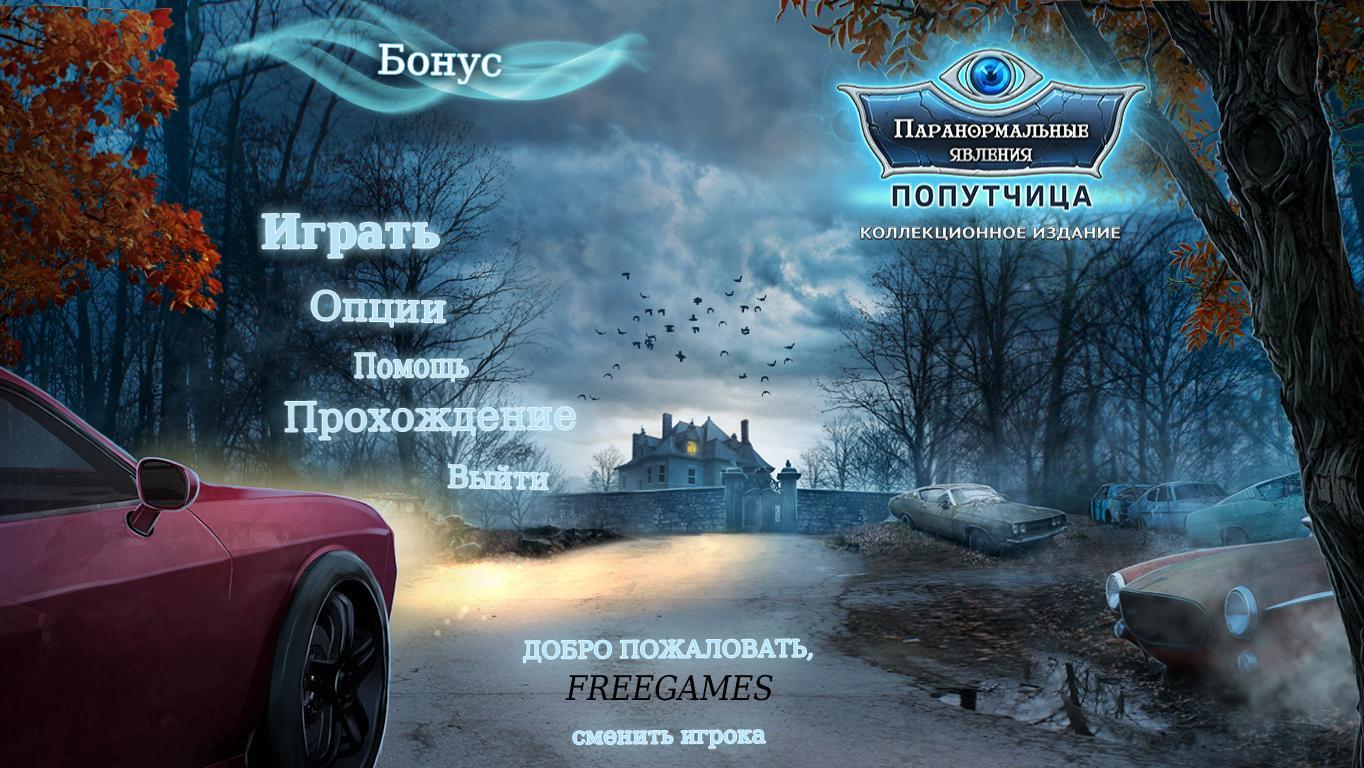 Паранормальные явления: Попутчица. Коллекционное издание | Paranormal Files: Fellow Traveler CE (Rus)