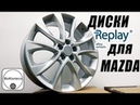 Диски Replay для Mazda