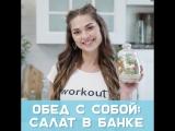 Обед с собой [Workout | Будь в форме]