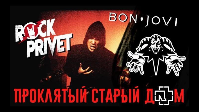 Король и Шут Bon Jovi Rammstein - Проклятый Старый Дом (Cover by ROCK PRIVET)