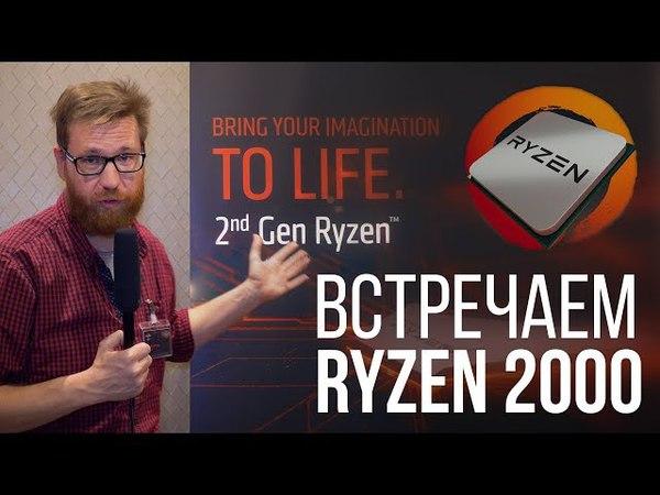 Теперь Ryzen не придется разгонять. Что еще изменилось в Ryzen 7 2700X 5 2600X