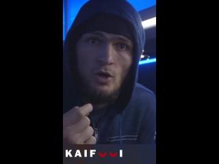 Обращение Хабиба к подписчикам Кайфуй